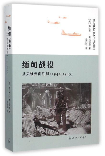 缅甸战役:从灾难走向胜利:(1942-1945)
