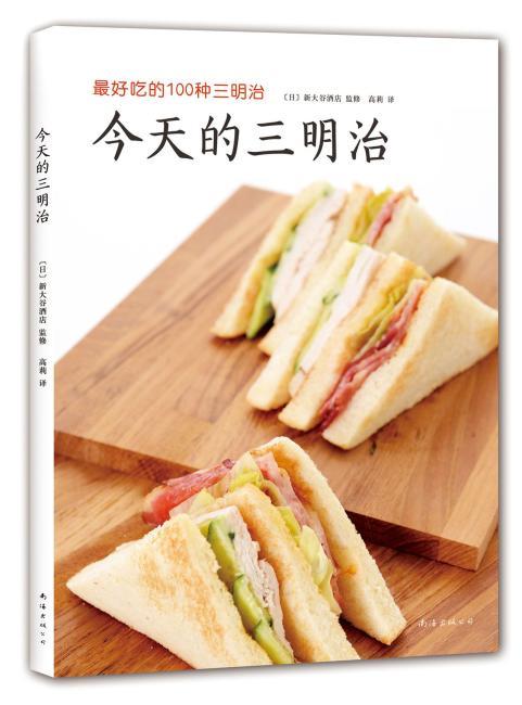 今天的三明治