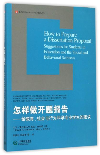 怎样做开题报告——给教育、社会与行为科学专业学生的建议