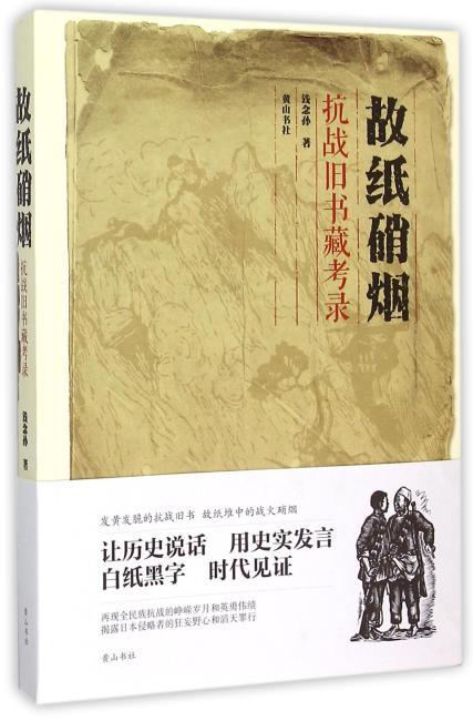 故纸硝烟——抗战旧书藏考录
