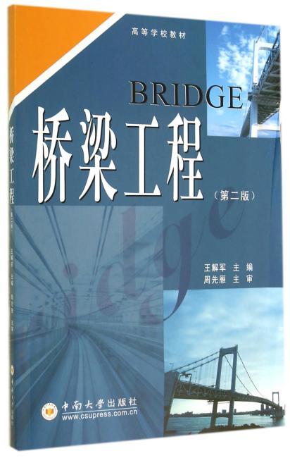 桥梁工程第二版