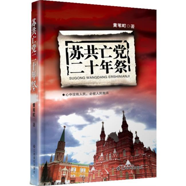 苏共亡党二十年祭+苏共亡党十年祭