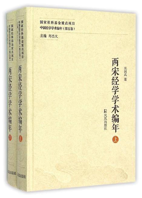 两宋经学学术编年(中国经学学术编年 第五卷)(全二册)