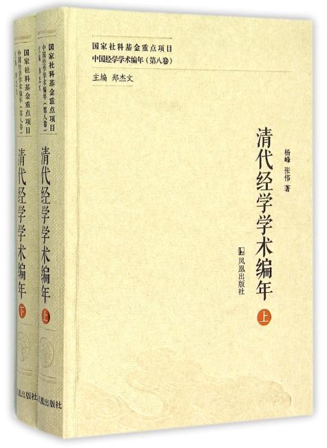 清代经学学术编年(中国经学学术编年 第八卷)(全二册)