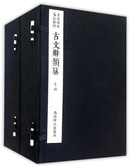 古文辞类纂(两函十六册)