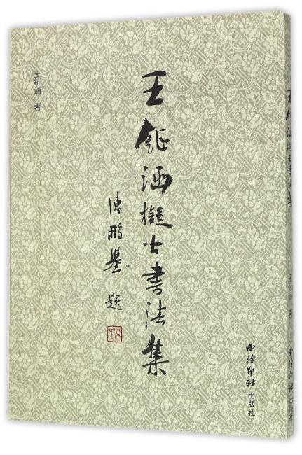 王钲涵擬古书法集