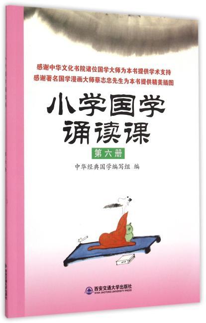 小学国学诵读课(第6册)