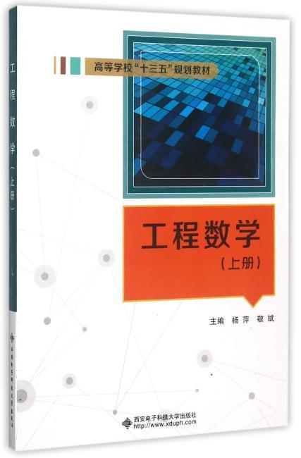 工程数学(上册)
