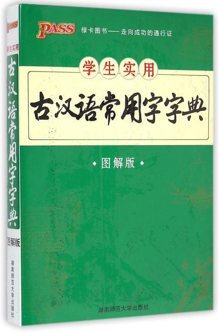 学生实用古汉语常用字字典(图解版)
