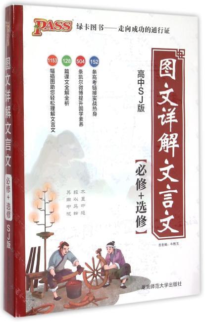 高中(必修+选修)(SJ版)图文详解文言文