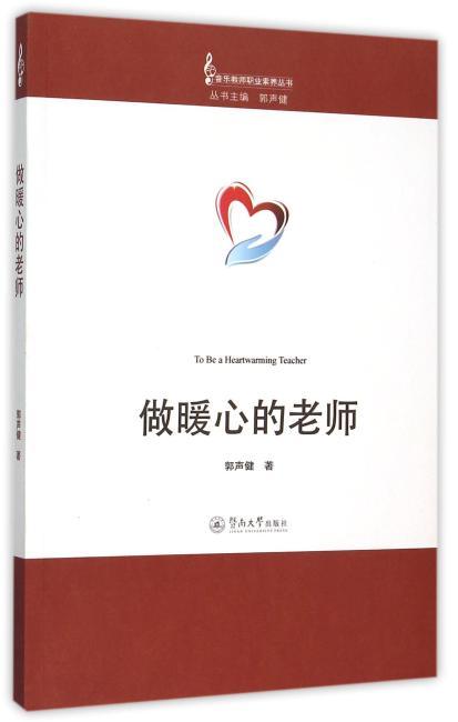 做暖心的老师(音乐教师职业素养丛书)