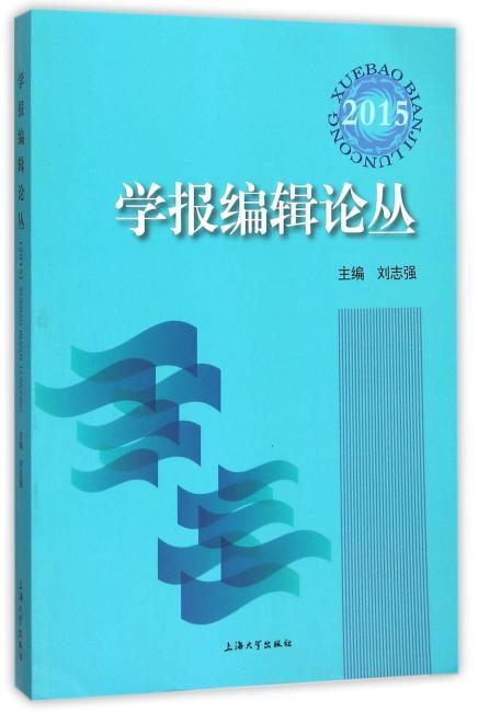 学报编辑论丛(2015)