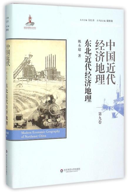 中国近代经济地理 第九卷 东北近代经济地理