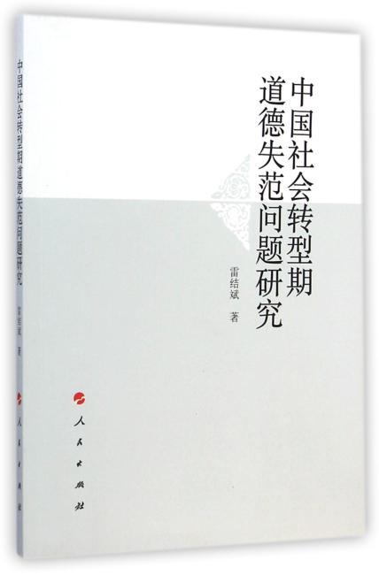 中国社会转型期道德失范问题研究