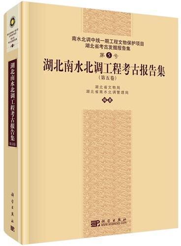 湖北南水北调工程考古报告集(第五卷)