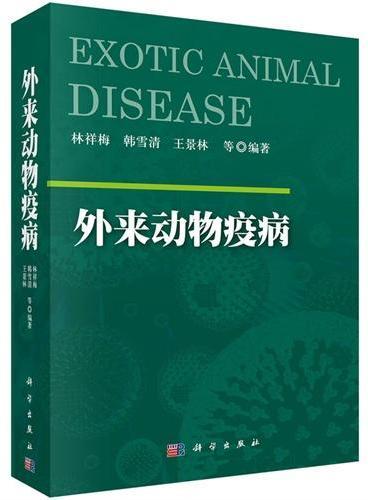 外来动物疫病
