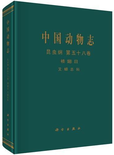 中国动物志 昆虫纲 襀翅目 叉(虫责)总科