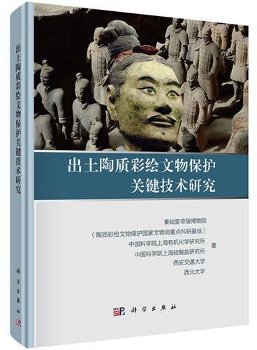 出土陶质彩绘文物保护关键技术研究