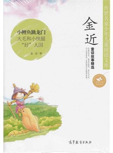 传世名家少年儿童阅读文库:金近?童话故事精选