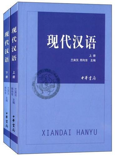 现代汉语(全二册)