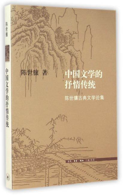 中国文学的抒情传统