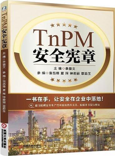 TnPM安全宪章