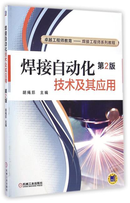焊接自动化技术及其应用(卓越工程师教育——焊接工程师系列教程)