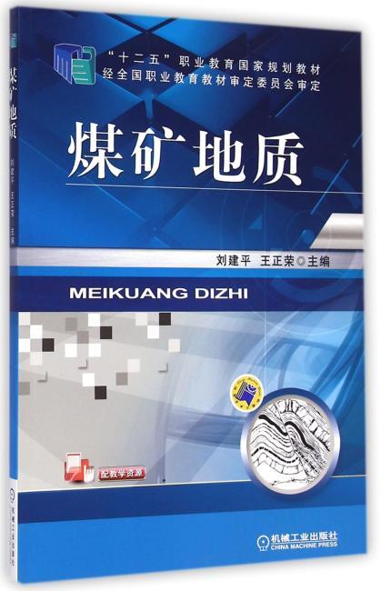 """煤矿地质(""""十二五""""职业教育国家规划教材)"""