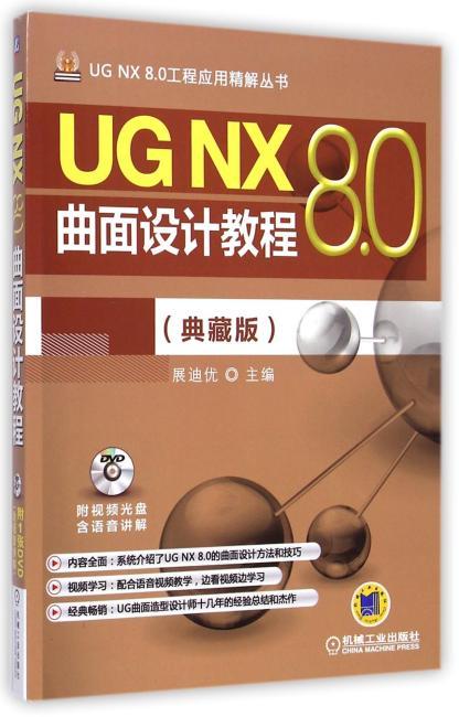 UG NX 8.0曲面设计教程(典藏版)