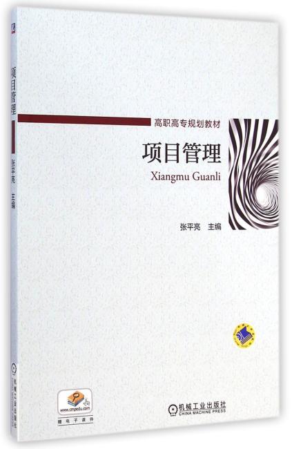 项目管理(高职高专规划教材)