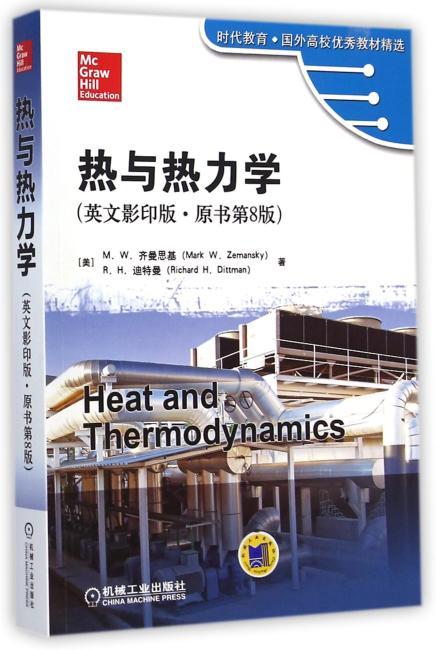 热与热力学(英文影印版·原书第8版,时代教育·国外高校优秀教材精选)