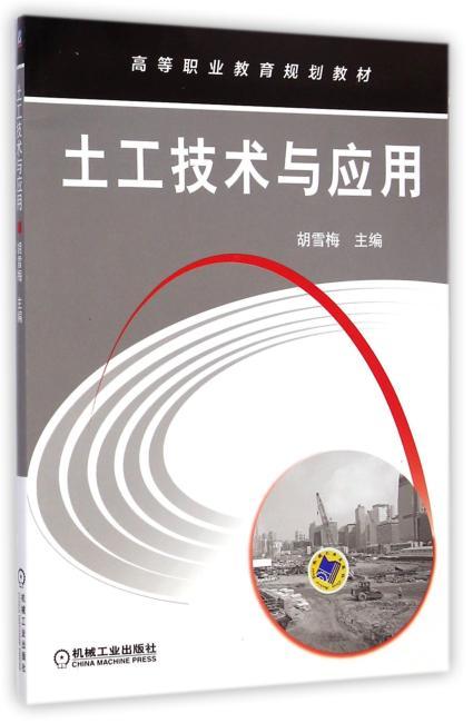 土工技术与应用(高等职业教育规划教材)