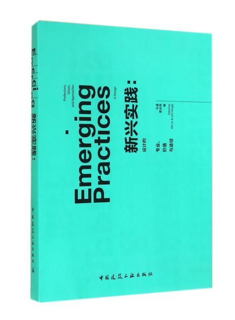 新兴实践:设计的专业、价值和途径