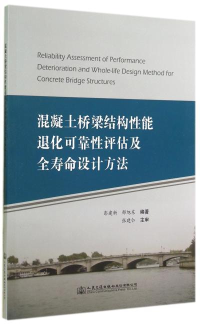 混凝土桥梁结构性能退化可靠性评估及全寿命设计方法