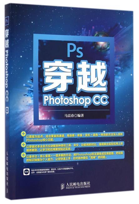 穿越Photoshop CC