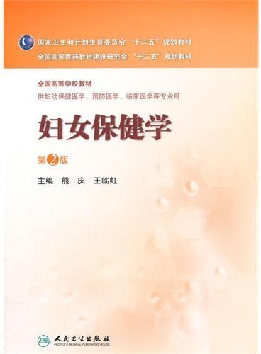 妇女保健学(第2版/妇幼保健)