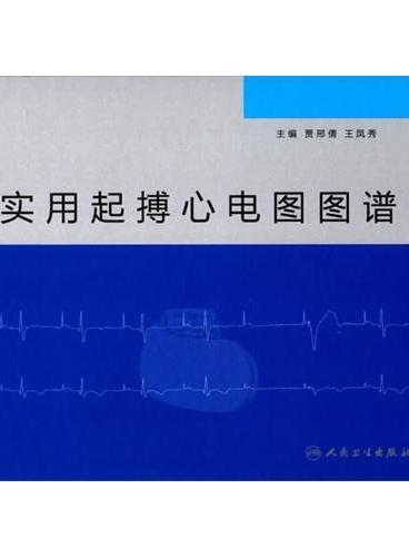 实用起搏心电图图谱