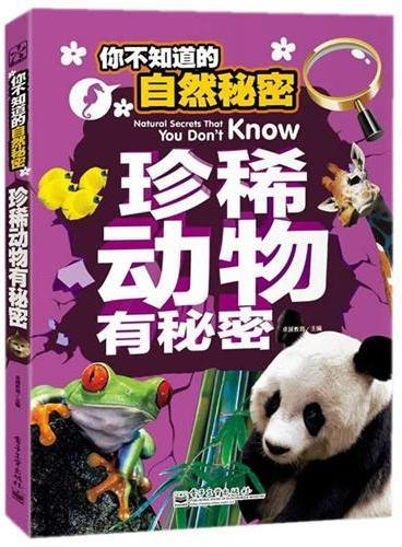 你不知道的自然秘密 珍稀动物有秘密(全彩)