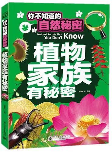 你不知道的自然秘密 植物家族有秘密(全彩)