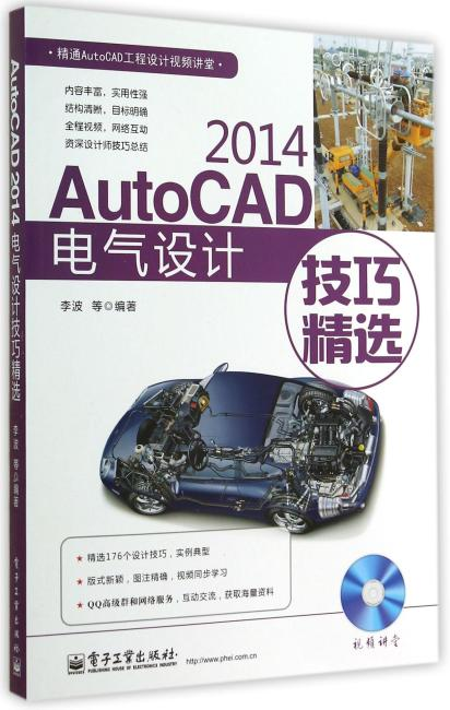AutoCAD 2014电气设计技巧精选(含DVD光盘1张)