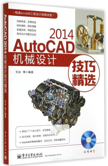AutoCAD 2014机械设计技巧精选(含DVD光盘1张)
