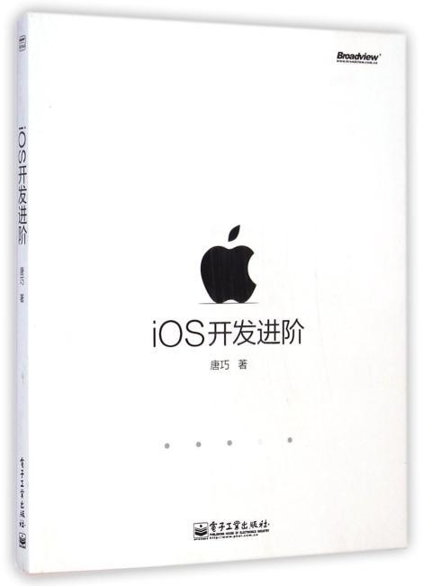iOS开发进阶