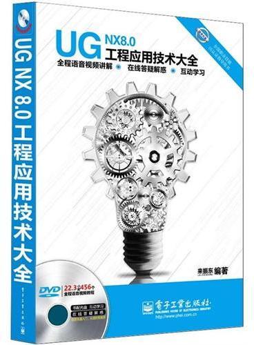 UG NX 8.0工程应用技术大全(全程语音视频讲解)(含DVD光盘1张)