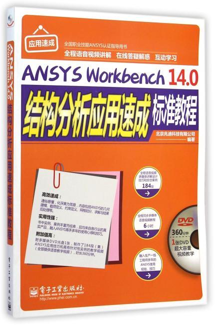 ANSYS Workbench 14.0结构分析应用速成标准教程(全程语音视频讲解)(含DVD光盘1张)