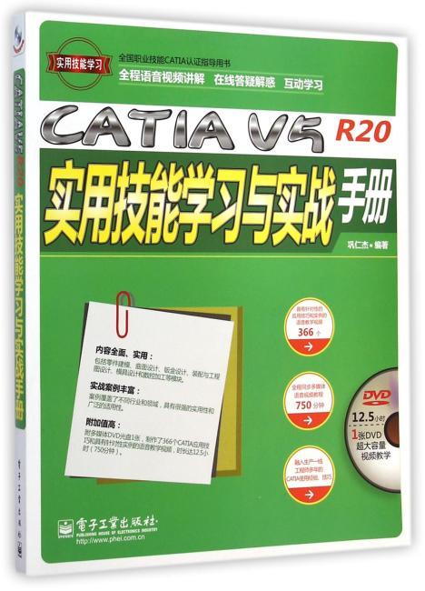 CATIA V5R20实用技能学习与实战手册(全程语音视频讲解)(含DVD光盘1张)