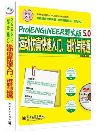 Pro/ENGINEER野火版5.0运动仿真快速入门、进阶与精通(全程语音视频讲解)(含DVD光盘1张)