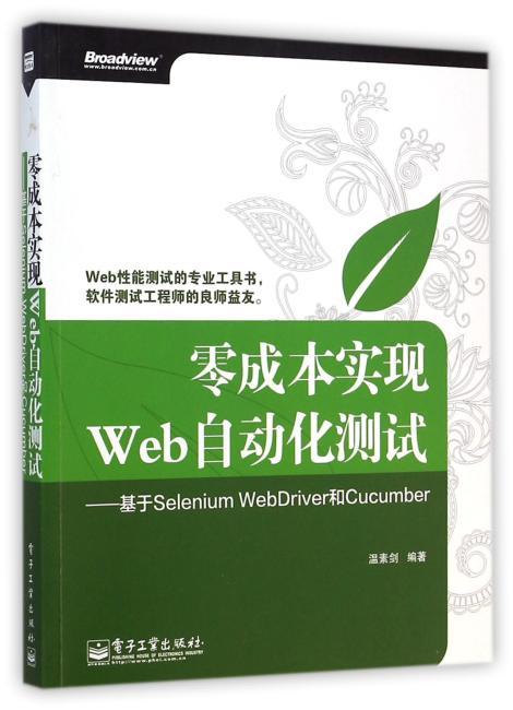 零成本实现Web自动化测试——基于Selenium WebDriver和Cucumber
