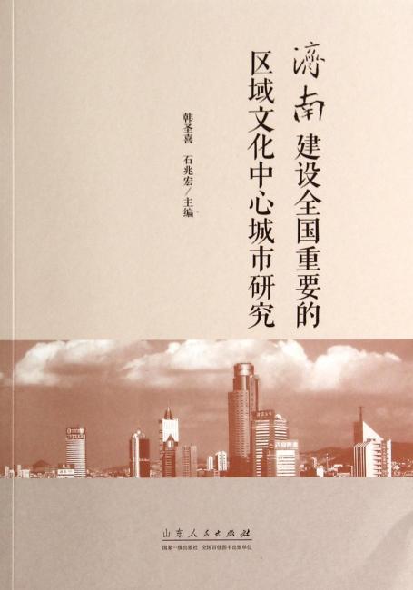济南建设全国重要的区域文化中心城市研究