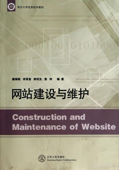 网站建设与维护