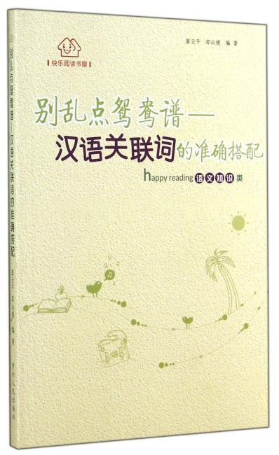 快乐阅读书屋  别乱点鸳鸯谱-汉语关联词的准确搭配